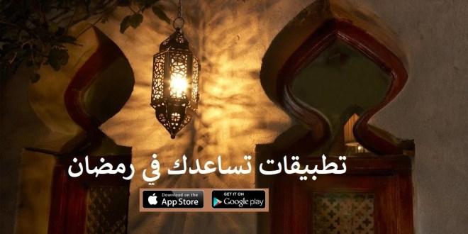 5 تطبيقات تساعدك في رمضان.. تعرف عليها