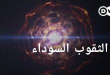 صورة النيوترونات – جسيمات أولية من أطراف الفضاء الكوني