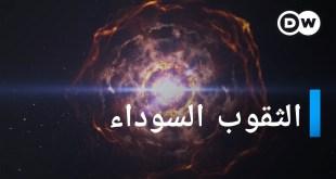 النيوترونات - جسيمات أولية من أطراف الفضاء الكوني