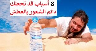 مقال – 8 أسباب قد تجعلك دائم الشعور بالعطش