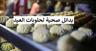 مقال – بدائل صحية لحلويات العيد.. تعرفوا عليها