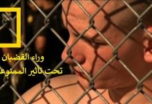 صورة وراء القضبان : تحت تأثير الممنوعات