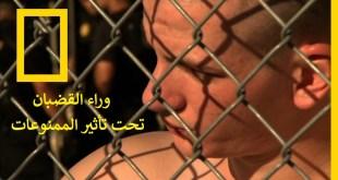 وراء القضبان : تحت تأثير الممنوعات