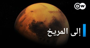 رحلة إلى أطراف النظام الشمسي - المريخ