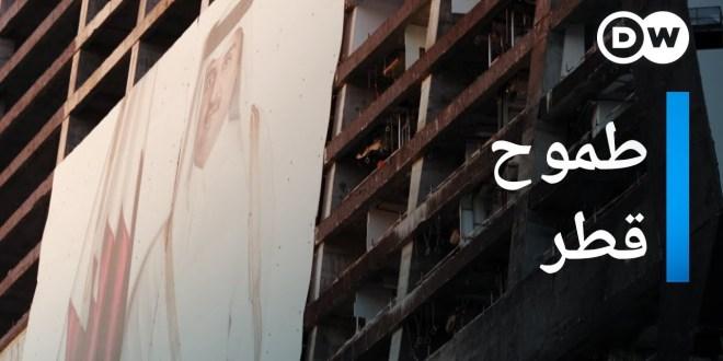 وثائقي – خفايا قطر