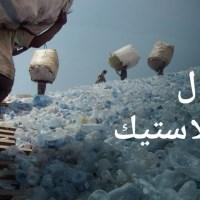 كوكاكولا و النفايات - جبال البلاستيك