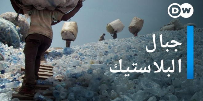 كوكاكولا و النفايات