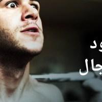 التستوستيرون - هرمون الرجال