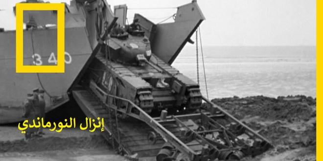 هياكل نازية عملاقة - الحرب الأمريكية : إنزال النورماندي