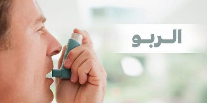 مقال – 5 نصائح طبية للأشخاص الذين يعانون من الربو الحاد