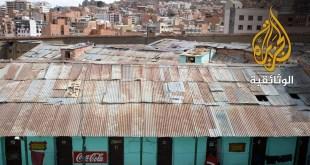 أعتى سجون العالم - 1 سجن سان بيدرو .. بوليفيا