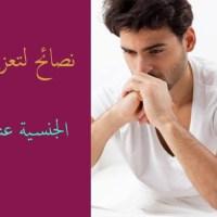 4 نصائح لتعزيز الرغبة الجنسية عند الرجل