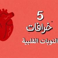 مقال – 5 خرافات عن النوبات القلبية قد تنقذ حياتكم!