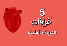 صورة مقال – 5 خرافات عن النوبات القلبية قد تنقذ حياتكم!