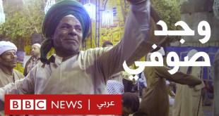 وجد صوفي : رحلة داخل مصر الروحية