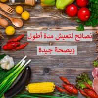 مقال – 4 نصائح لتعيش مدة أطول وبصحة جيدة