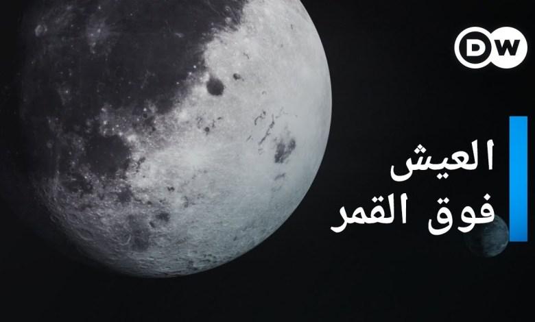 مسكن فوق سطح القمر