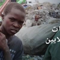 مقالب النفايات في كينيا - سيطرة العصابات على مكب القمامة