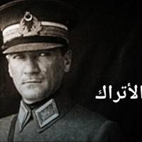 أتاتورك - مؤسس تركيا الحديثة