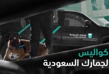 وثائقي : كواليس الجمارك السعودية
