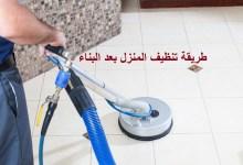 صورة طريقة تنظيف المنزل بعد البناء
