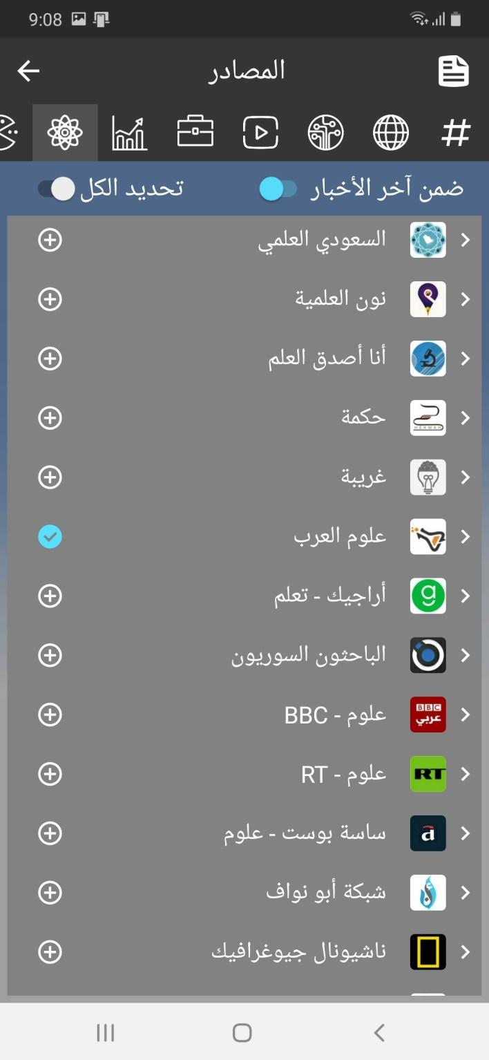 علوم العرب على تطبيق