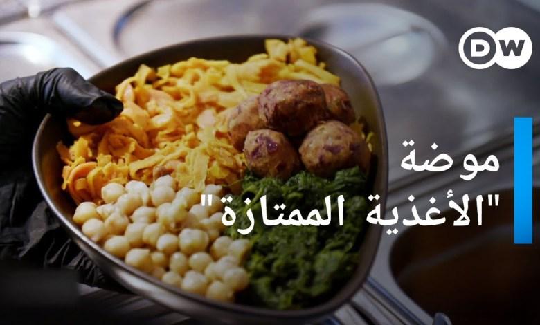 الأطعمة الممتازة - بين المزايا والعيوب