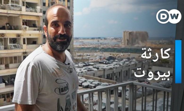 انفجار ميناء بيروت - لبنان بين اليأس والانتفاض