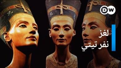 لغز نفرتيتي : الملكة المصرية الأكثر غموضاً