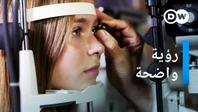 عيون سليمة - علاجات جديدة تحافظ على قوة الإبصار
