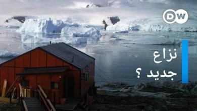 القطب الجنوبي : رسالة من كوكب آخر