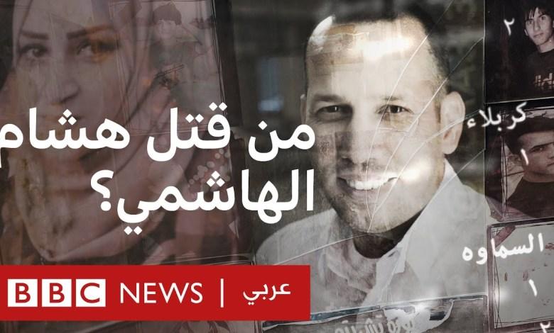 من قتل هشام الهاشمي في العراق؟