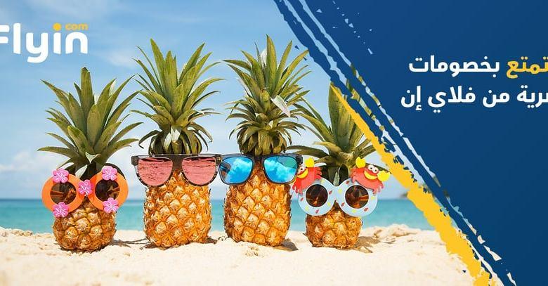 خطط لعطلة الصيف من الآن واستمتع بخصم على الحجوزات خلال شهر رمضان