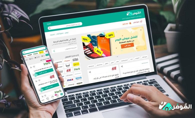 وفر أموالك وتسوق من خلال أكواد خصم لأفضل مواقع التسوق الإلكتروني