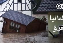 فيضانات ألمانيا - فيضانات كارثية تضرب غرب البلاد