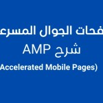AMP ماهو Accelerated Mobile Pages صفحات الجوال المسرعة
