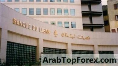 """صورة المركزي اللبناني يسمح بصرف الودائع الدولارية بالعملة المحلية """"وفقا لسعر السوق"""""""