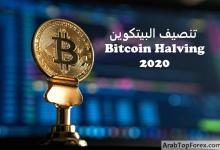 صورة إقتراب تنصيف البيتكوين Bitcoin Halving : سعر البيتكوين يتجاوز 10.000 دولار!