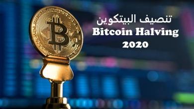 Photo of إقتراب تنصيف البيتكوين Bitcoin Halving : سعر البيتكوين يتجاوز 10.000 دولار!