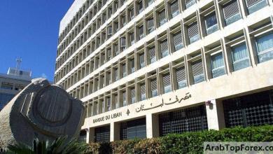 صورة لبنان: محادثاتنا مع صندوق النقد الدولي معلقة