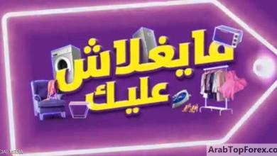 """صورة """"مايغلاش عليك"""".. مبادرة لدعم المستهلكين في مصر"""