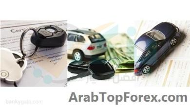 صورة يصل لـ1500000جنيه.. تفاصيل قرض السيارة من البنك العربي الافريقي الدولي