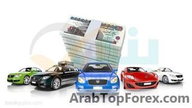 صورة تعرف على شروط وتفاصيل الحصول على قرض السيارة الجديدة في 27 بنكا