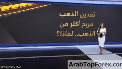 صورة أبرز مستثمري الذهب في العالم.. بينهم مصري