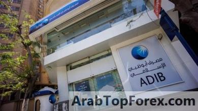 صورة «أبوظبي الإسلامي» يحصد جائزة أفضل مصرف إسلامي رقمي بالإمارات من«جلوبال فاينانس»