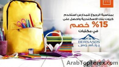 صورة بطاقات بنك الإسكندرية تقدم خصمًا يصل إلى 15% بمكتبات برناسوس