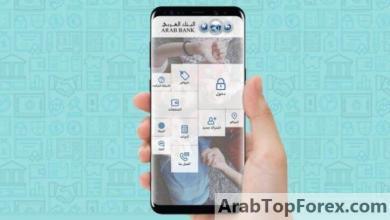 صورة البنك العربي يطلق تطبيق «عربي موبايل» بتصميمه الجديد والمطّور