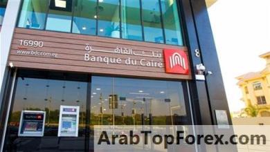 صورة بنك القاهرة يحتفل بحصوله على جائزة أكثر العلامات التجارية تطورًا في مصر