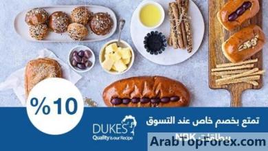 صورة بنكي | خصم يصل الى 10% من Dukes مع بطاقات «بنك الكويت الوطني