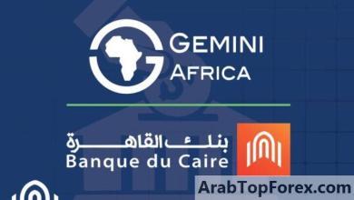 صورة بنك القاهرة يوقع مذكرة شراكة مع جيمناي إفريقيا لدعم رواد الأعمال
